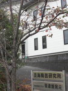 淡海陶芸研究所